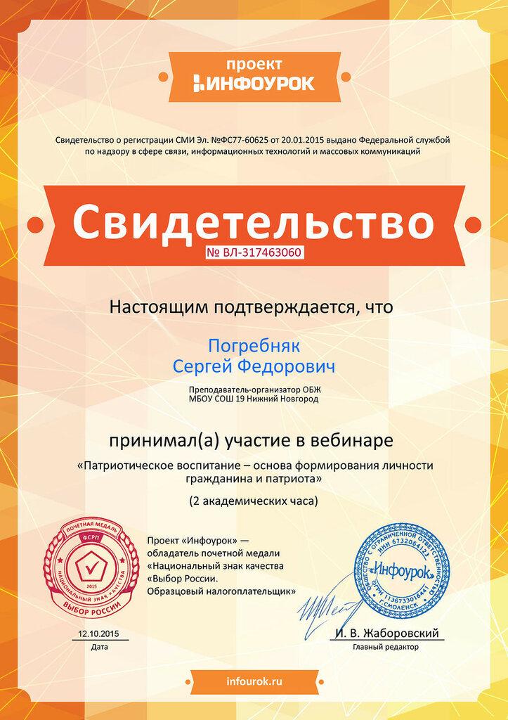 Свидетельство проекта infourok.ru № ВЛ-317463060.jpg