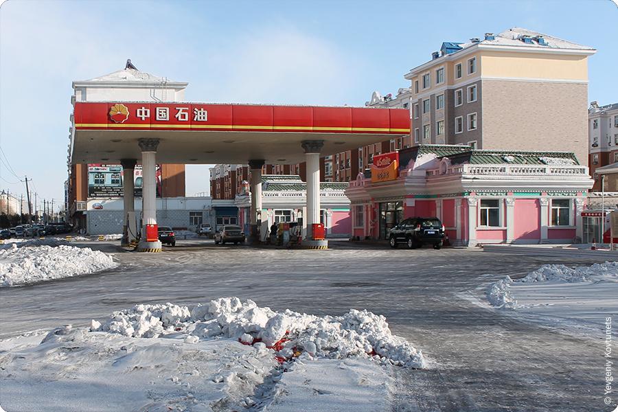 автозаправочная станция в Маньчжурии