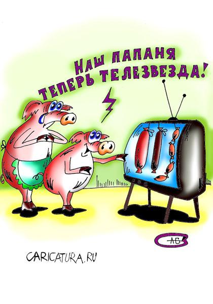 Колбаса и телевизор