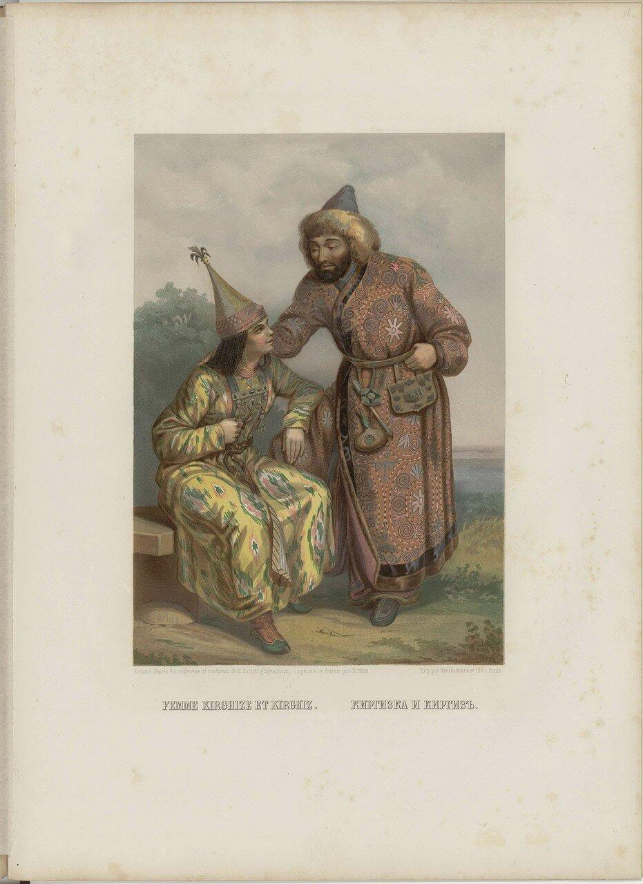 Киргизка и киргиз