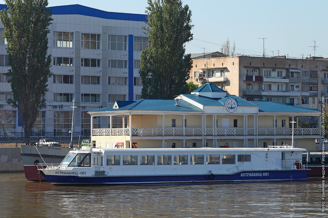 Астрахань пассажирский теплоход «Астраханец-001»