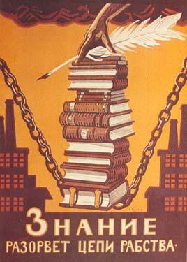 Великая страна СССР, Всесоюзное общество ЗНАНИЕ