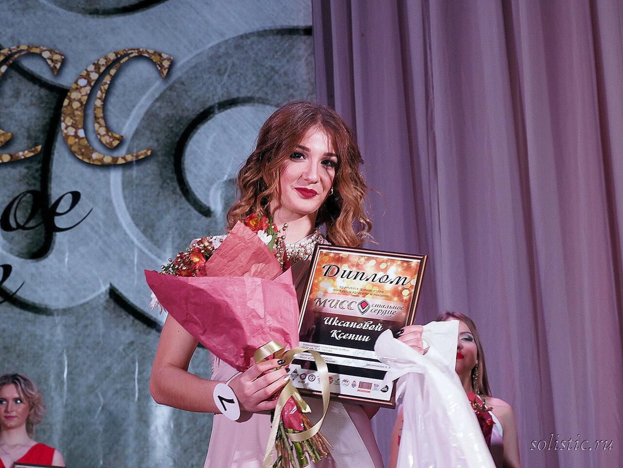 155 Мисс Стальное Сердце 2017