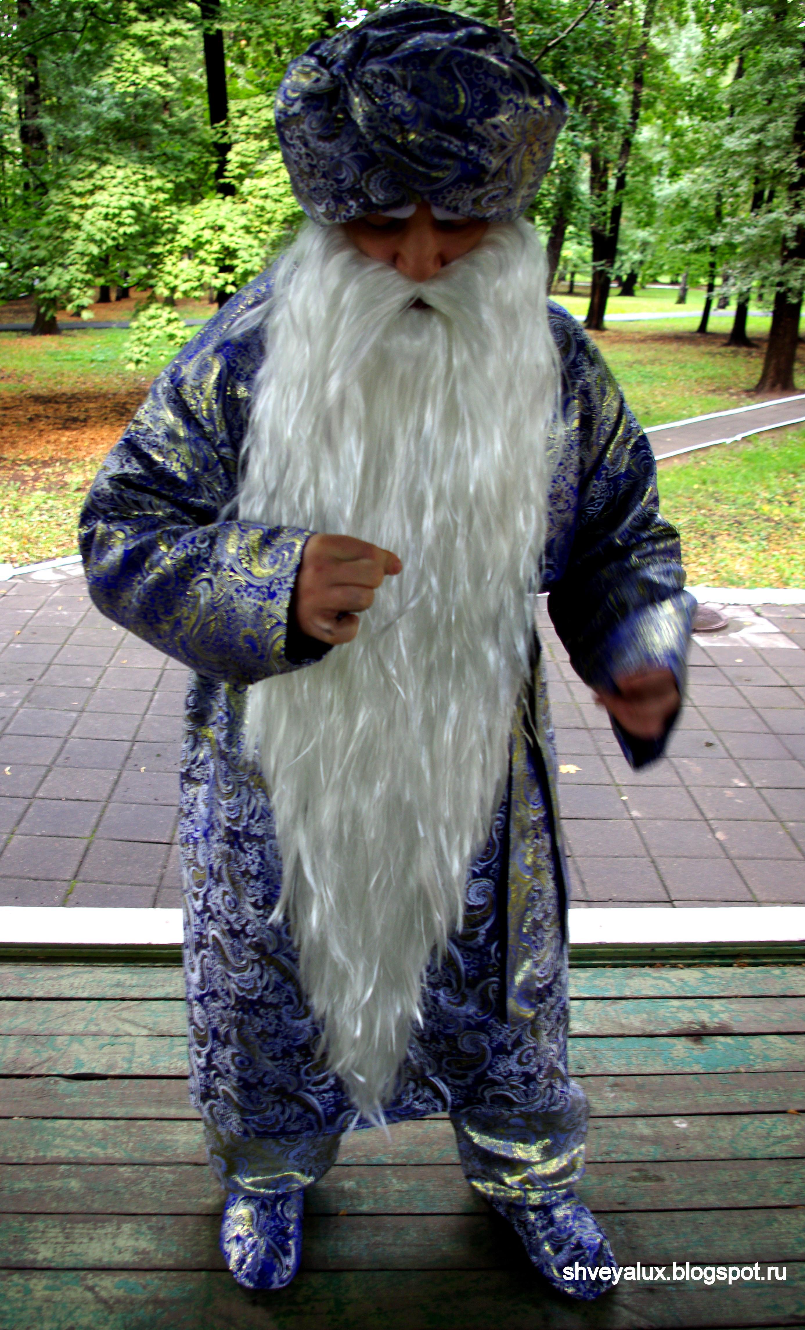 Борода Старика Хоттабыча