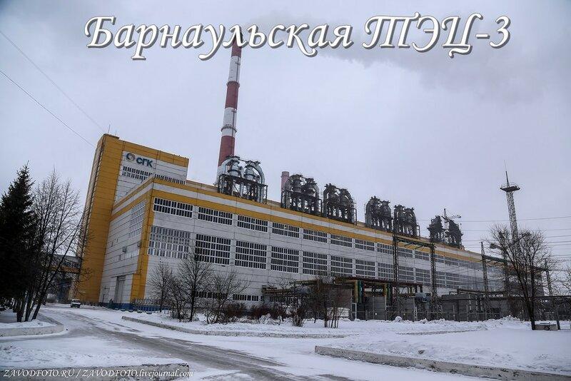 Барнаульская ТЭЦ-3.jpg