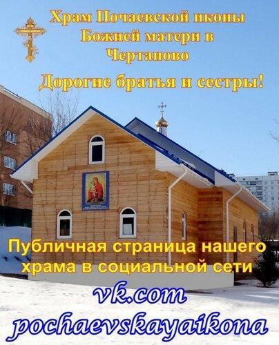 Адрес храма в сети VK.com