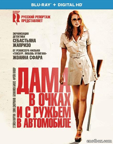 Дама в очках и с ружьем в автомобиле / La dame dans l'auto avec des lunettes et un fusil (2015/BDRip/HDRip)