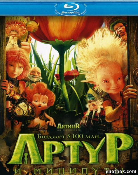 Артур и минипуты / Arthur et les Minimoys (2006/BDRip/HDRip)