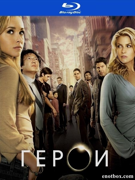 Герои (1-4 сезон: 1-78 серии из 78) / Heroes / 2006-2010 / ПМ (LostFilm) / HDRip
