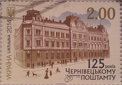 2014 N1404 Черновецкий почтамт 125 лет 2.00