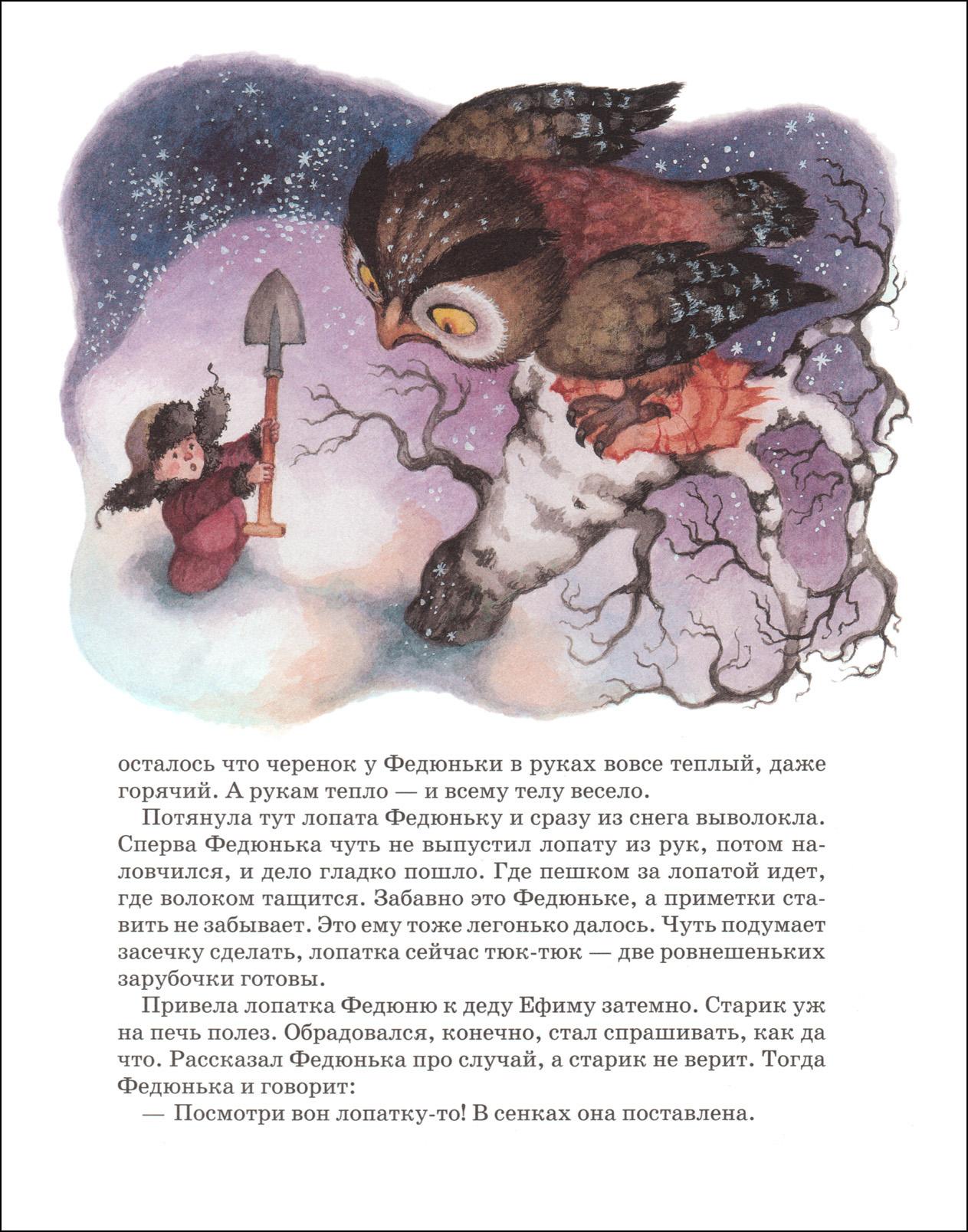 Серебряное копытце, Ольга Ионайтис,