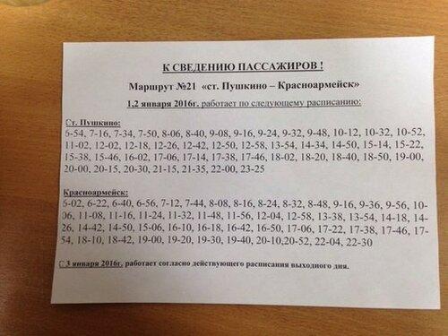 Ивантеевка вднх расписание электричек