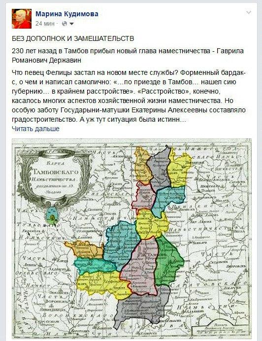 М. Кудимова о Державине