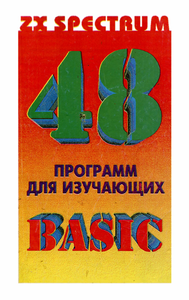 Литература по ПЭВМ ZX-Spectrum 0_138b10_b884cb5b_M
