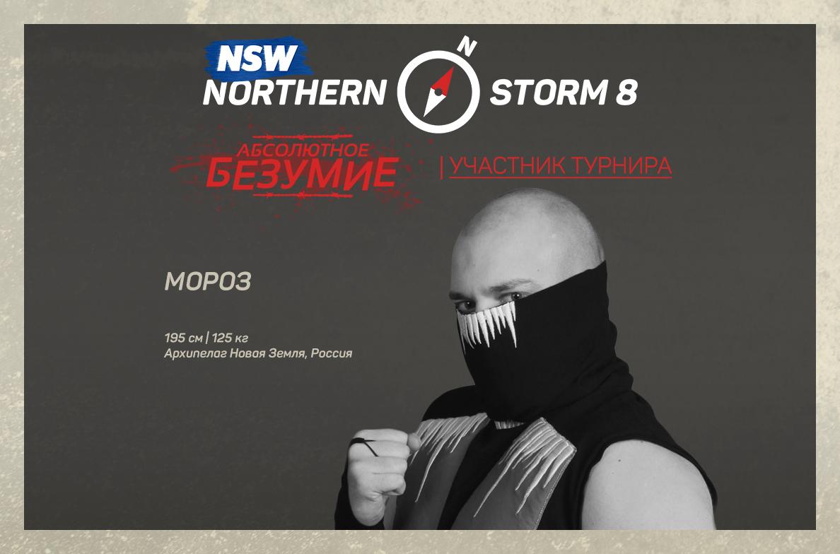 NSW Абсолютное Безумие 2016 - Мороз