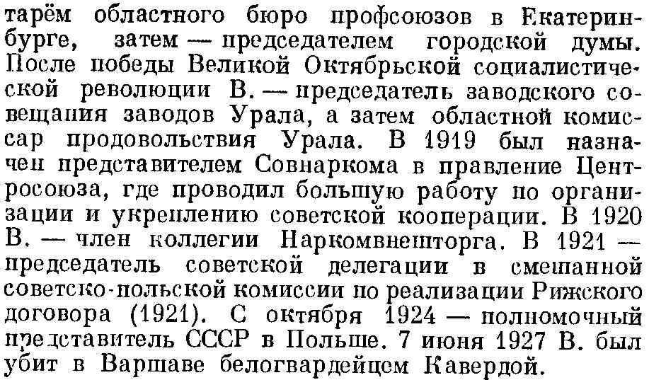 ойков_ПЛ~БСЭ-изд2-1951-p2