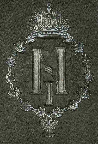 вензель «N I» под императорской короной в обрамлении цепи ордена Св. Андрея Первозванного на обложки книги