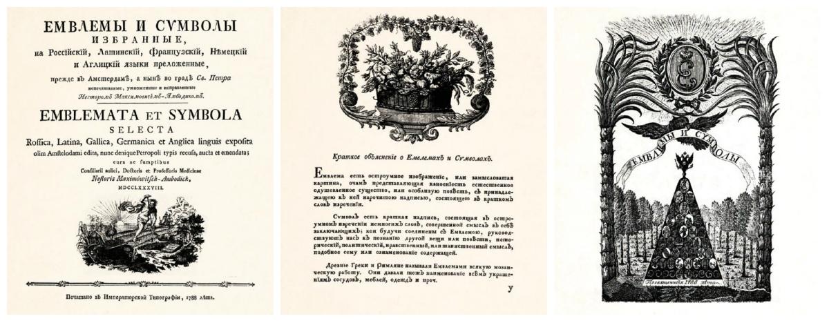 Издание 1788 года Амбодика, посвященное Екатерине II