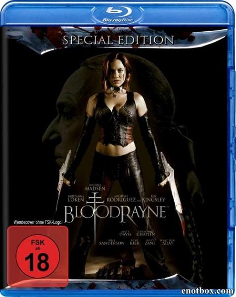 Бладрейн / BloodRayne (2005/HDRip/HDRip)