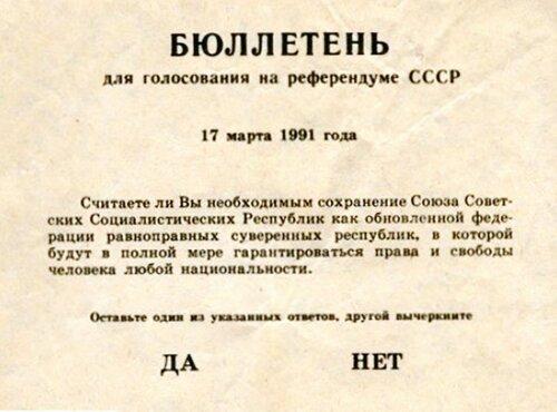 итоги референдума на украине в 1991 году высокой плотности