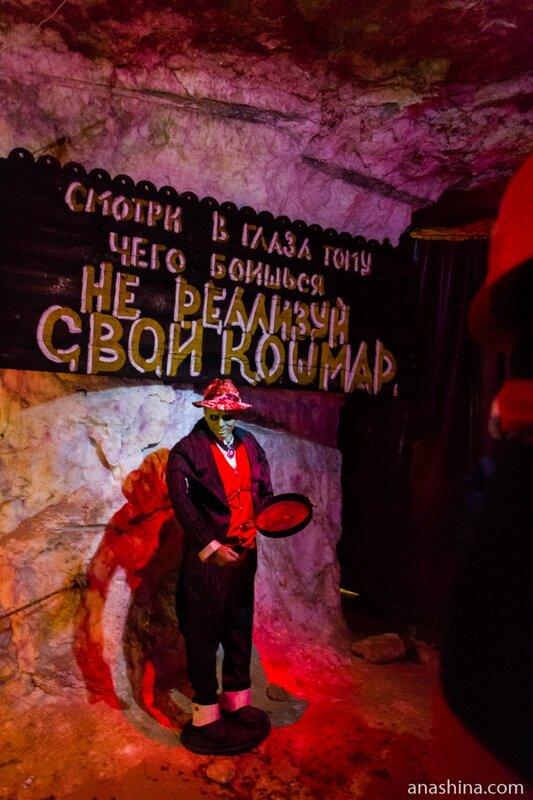 Комната страха, Пешелань