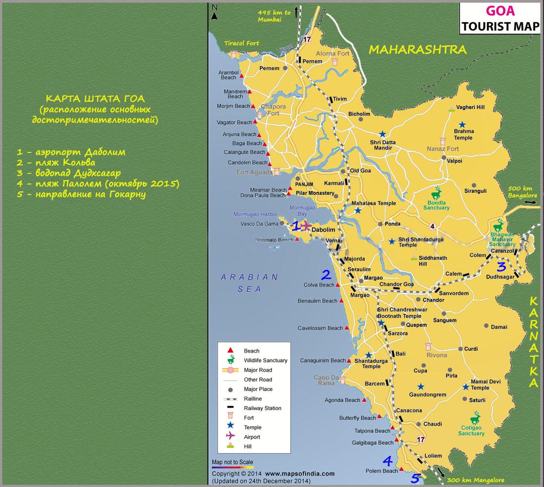 Карта штата Гоа. Схема расположения пляжей, заповедников, архитектурных достопримечательностей и других интересных мест. Спланировать свой тур в Индию.