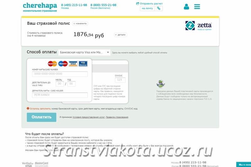 Страховка туриста он-лайн - оплата