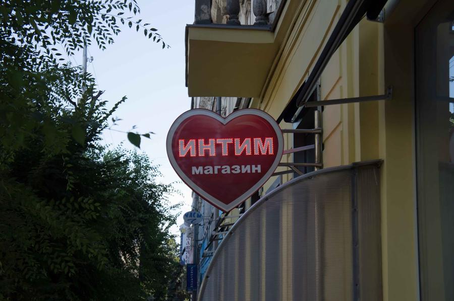 Треш интим-магазины Москвы