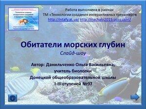 Слайд-шоу. Обитатели морских глубин. Данильченко О.В..jpg