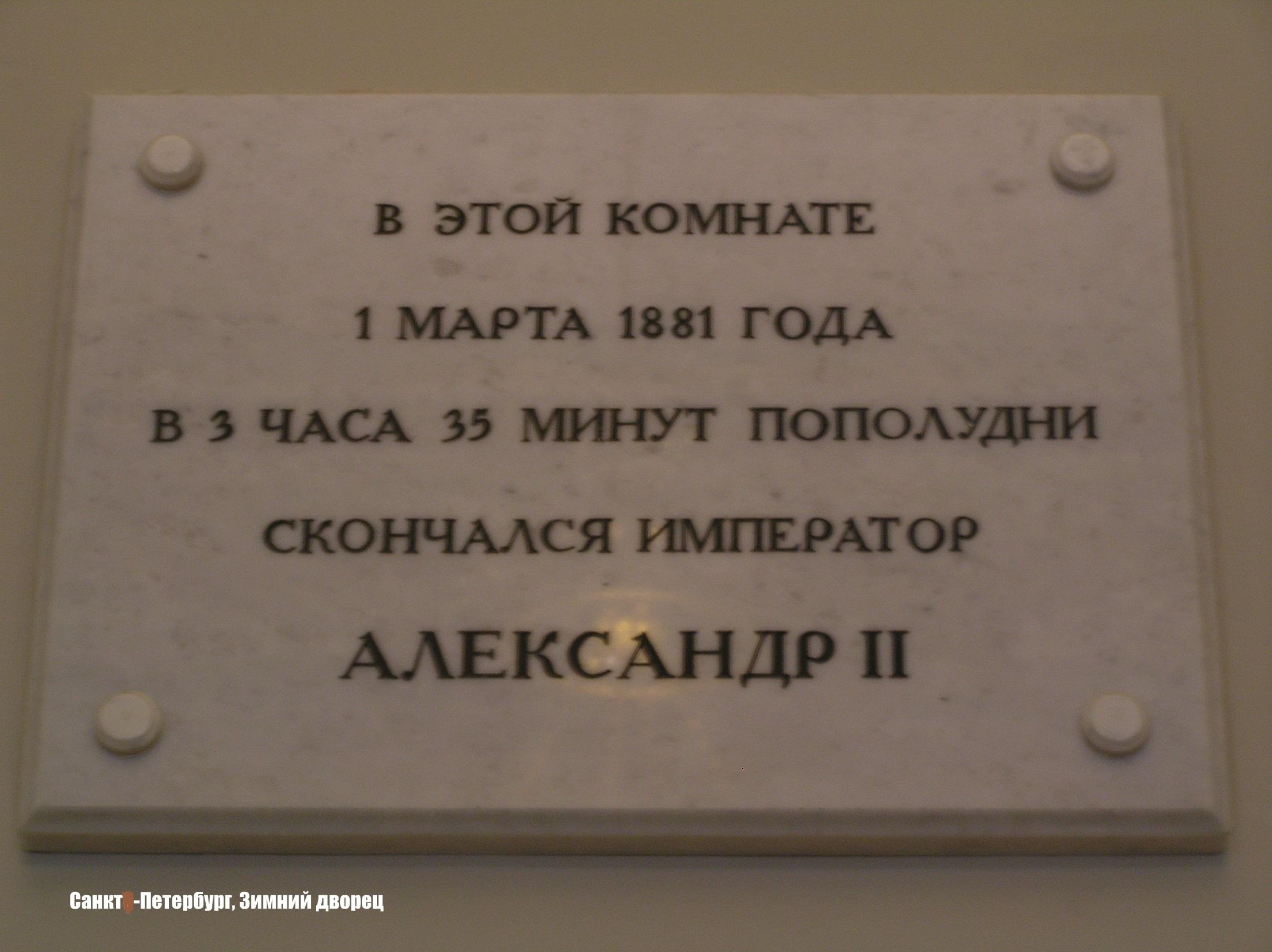 Александр II 41.JPG