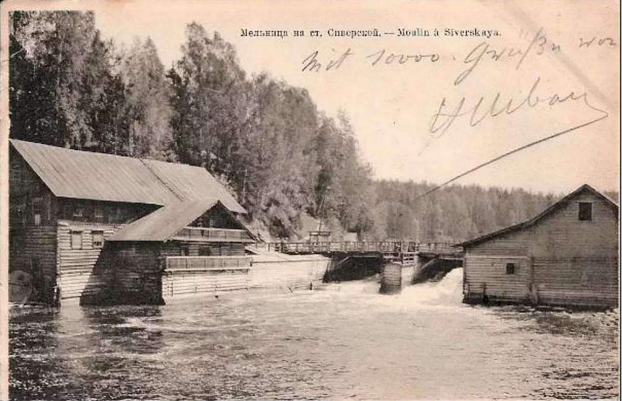 Мельница на станции Сиверской