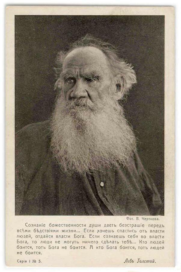Лев Толстой Серия I №5