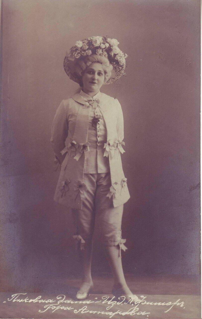 Антарова Конкордия Евгеньевна (13 (25) апреля 1886 года, Варшава — 6 февраля 1959, Москва) — оперная и камерная певица (контральто). В 1907 году заканчивает учёбу у Прянишникова и принимается в Мариинский театр.