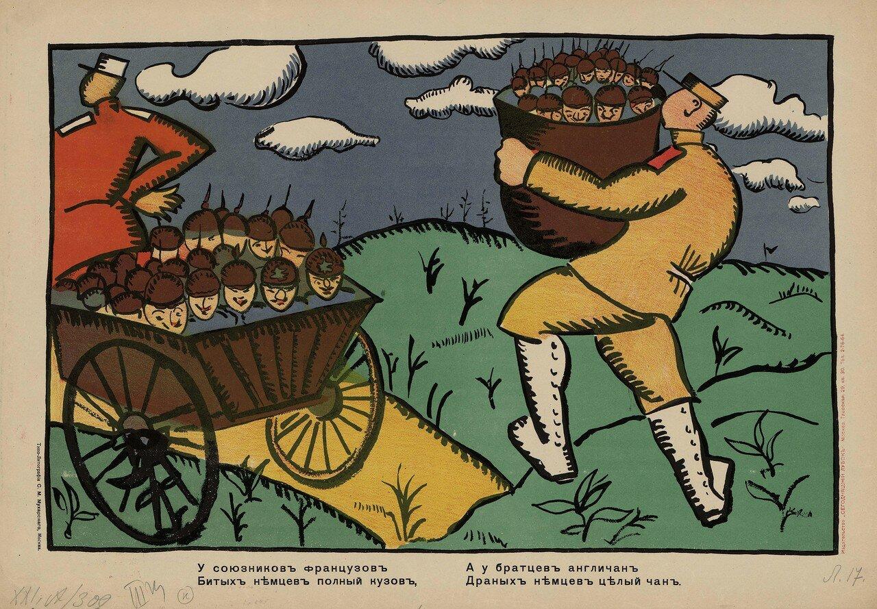 У союзников французов Битых немцев полный кузов. В.В. Маяковский, К.С. Малевич, 1914