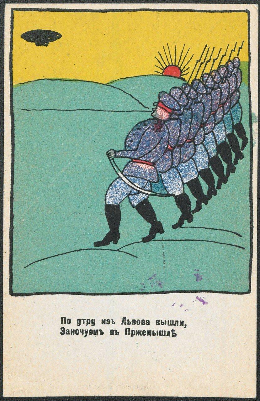 По утру из Львова вышли,  Заночуем в Перемышле. В.В. Маяковский, К.С. Малевич, 1914