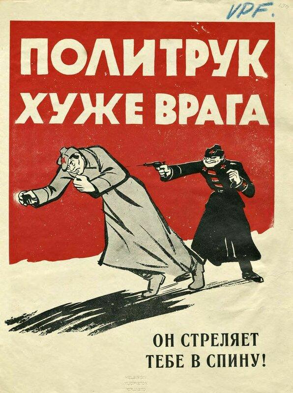 листовки для красноармейцев, листовки для РККА, листовки для Красной Армии