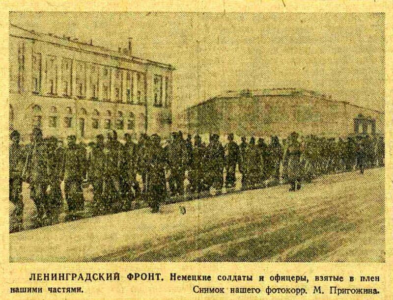 «Красная звезда», 26 января 1944 года, пленные немцы, немецкие военнопленные, немцы в плену, немцы в советском плену, пленные немцы в советской армии
