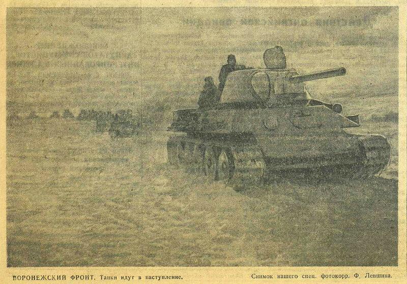 «Красная звезда», 7 февраля 1943 года