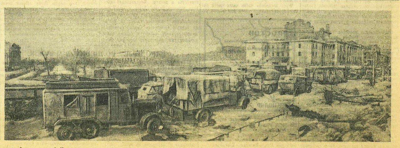 «Красная звезда», 5 февраля 1943 года, Сталинградская битва, сталинградская наука, битва за Сталинград