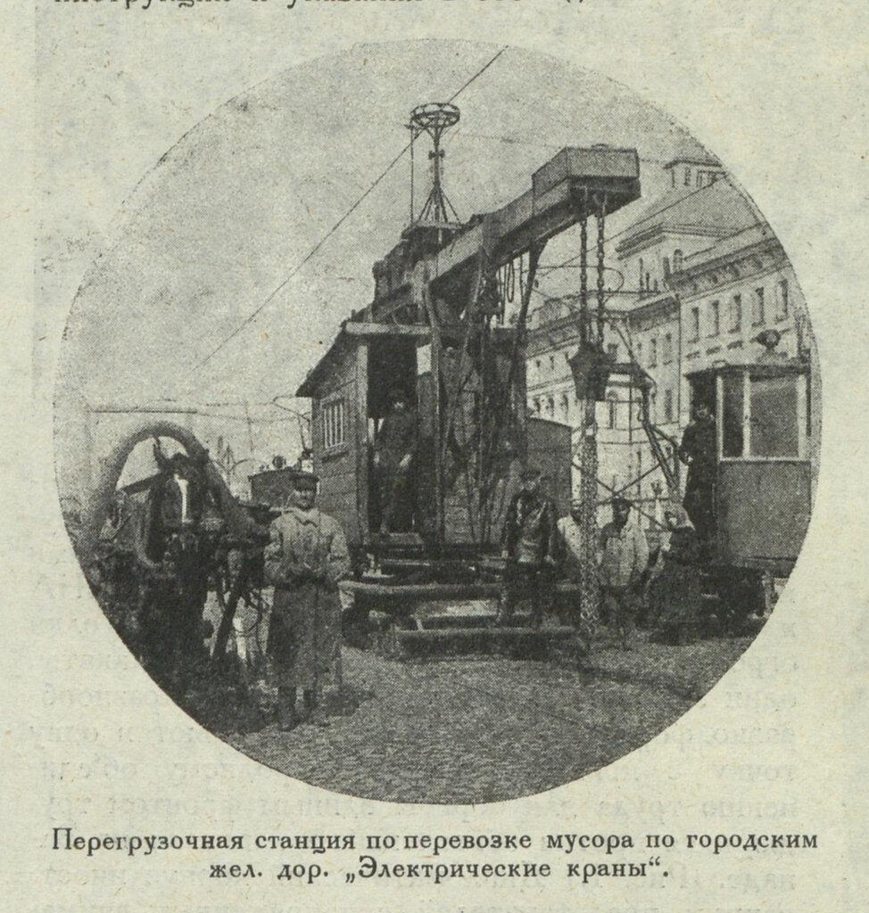 1925 Перегрузочная станция по перевозке мусора на Москворецкой набережной.jpg