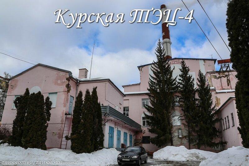 Курская ТЭЦ-4.jpg