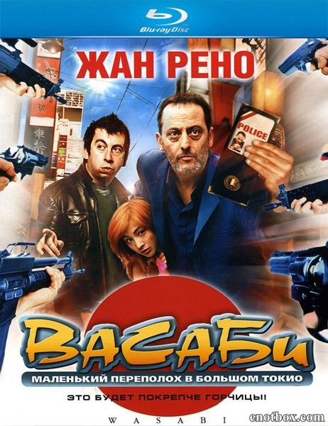 Васаби / Wasabi (2001/BDRip/HDRip) + AVC