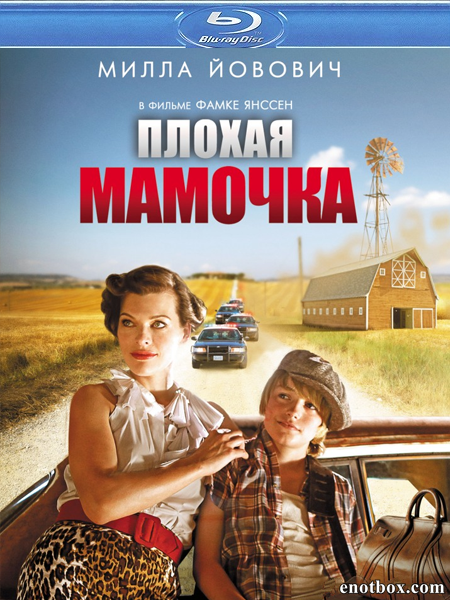 Плохая мамочка / Bringing Up Bobby (2011/BDRip/HDRip)
