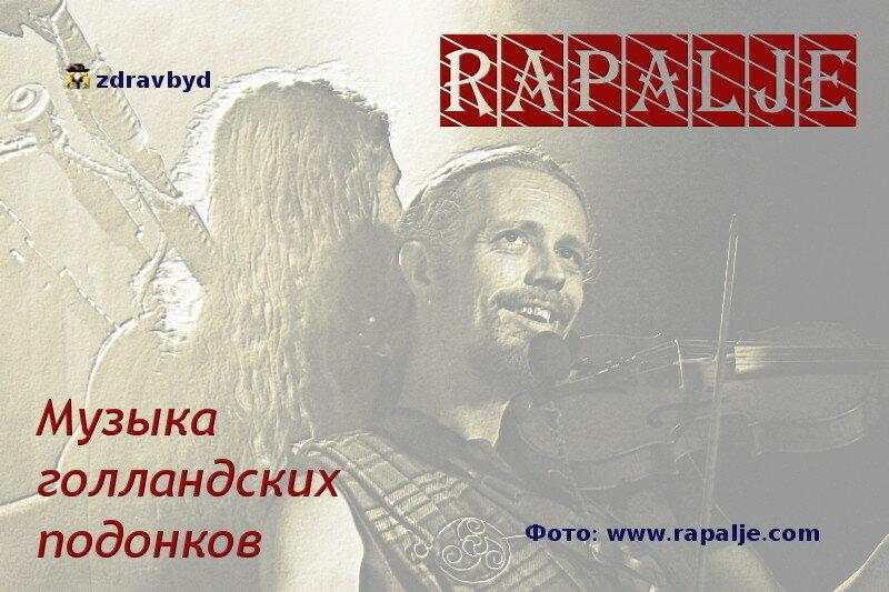 RAPALJE. Музыка голландских подонков