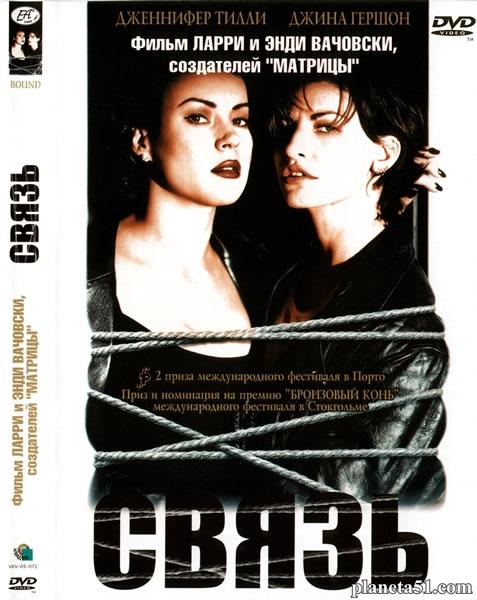 Связь / Bound (1996/HDRip)