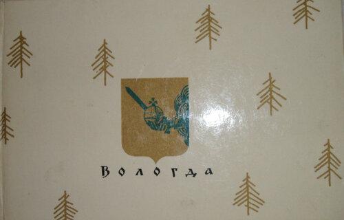 vologda-1.jpg