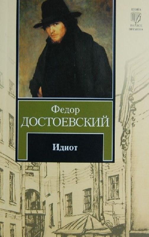 Федор Достоевский - Идиот.jpg