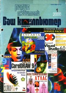 Журнал: Радиолюбитель. Ваш компьютер - Страница 2 0_134bda_4c93bf3c_M