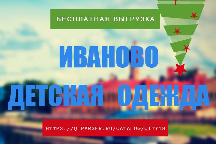 Бесплатная выгрузка сайтов Иваново