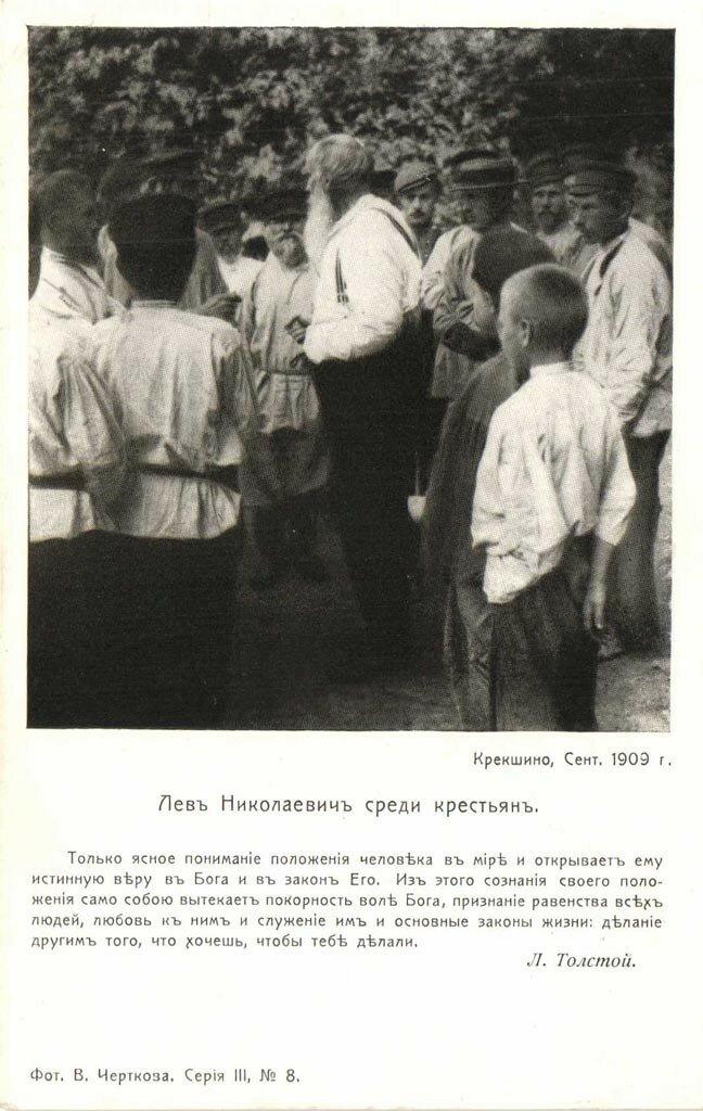 Лев Толстой. Серия III №8